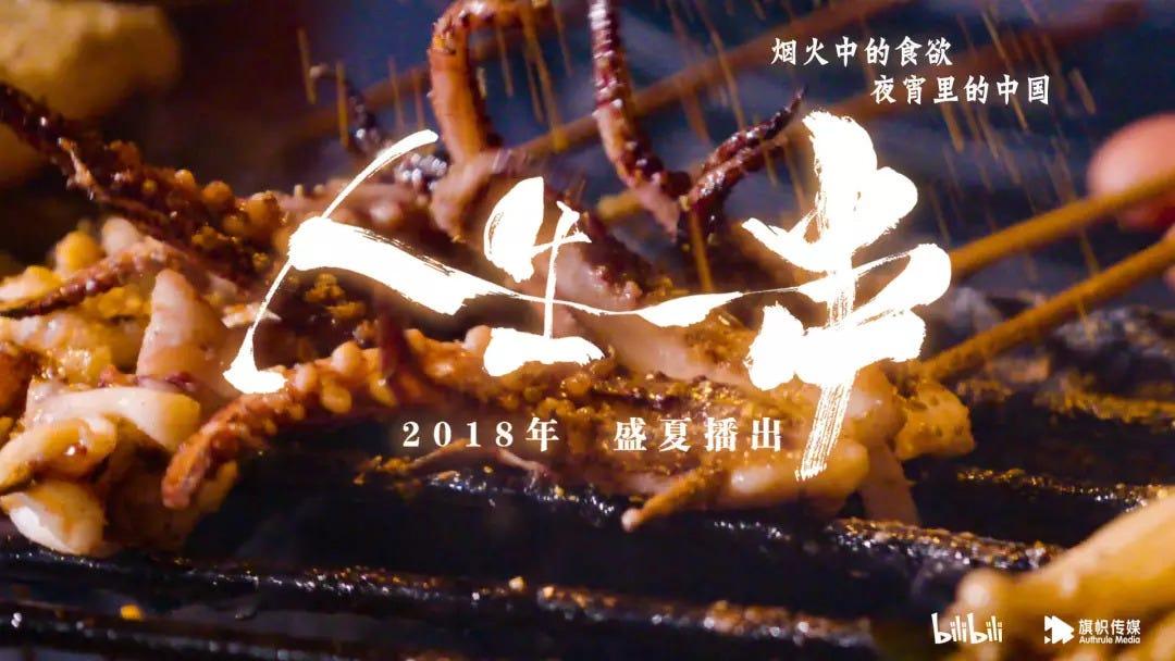 人生一串》:中国版深夜食堂,烧烤和文案的双重暴击!_梅小花