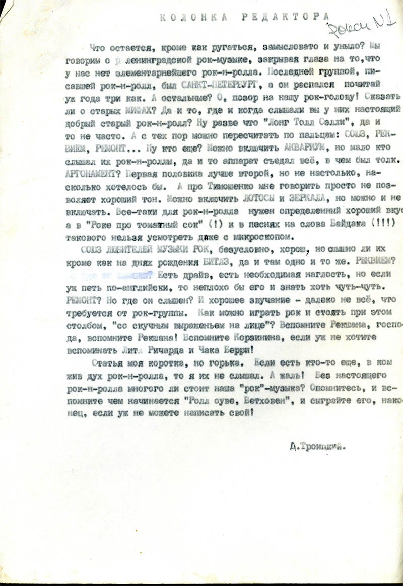 The first page of the first issue of Roxy