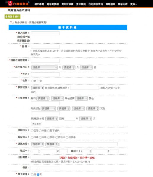 註冊「台灣就業通」的「部分」畫面。