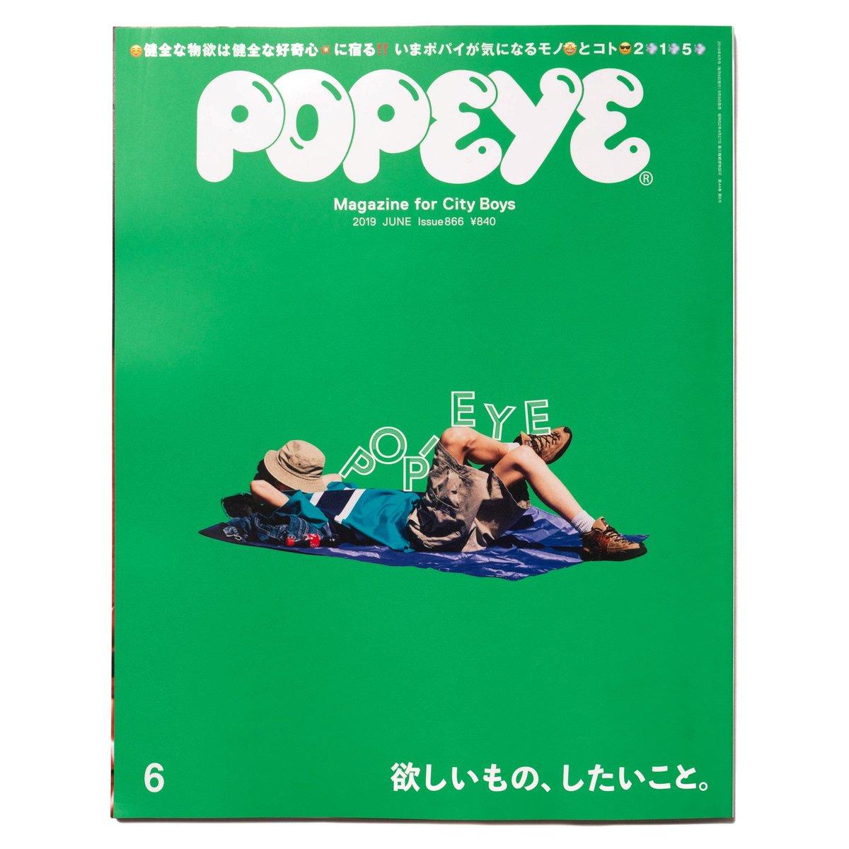 Image result for popeye magazine april 2013