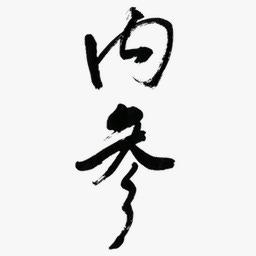 China Neican