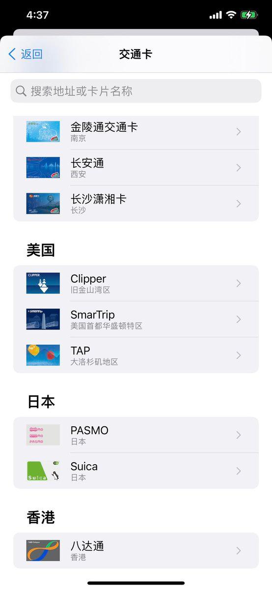 iOS 15 钱包加交通卡的截图