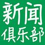Chinese News Club