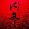 China Neican Audio